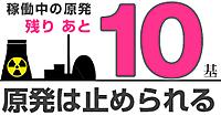 Countdown_10jpg
