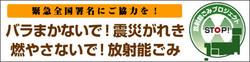 Zenkokushomei_banner_l